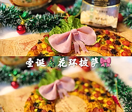 """#甜蜜暖冬,""""焙""""感幸福#圣诞花环披萨的做法"""