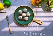 免烤甜品—蔓越莓椰蓉山药球的做法