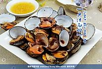 【姜汁毛蛤】--海里最鲜甜的毛蛤蜊的做法