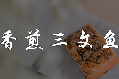 香煎三文鱼#爱的味道#