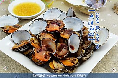 【姜汁毛蛤】--海里最鲜甜的毛蛤蜊