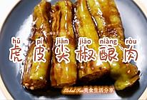#我要上首焦#夏季开胃神菜 | 虎皮尖椒酿肉的做法