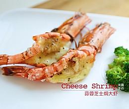 快手大餐—蒜蓉芝士焗大虾的做法