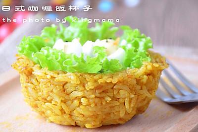 日式咖喱饭杯子(烤箱版)
