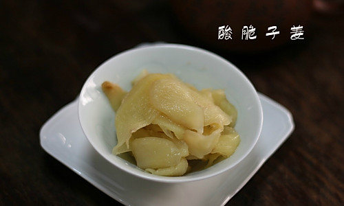 酸酸脆脆果醋腌子姜的做法