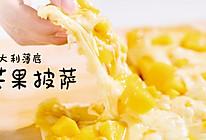 平底锅版本:意大利薄底芒果披萨  【大酱日记】的做法