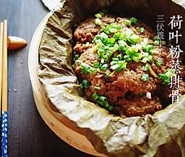 三伏养生美食——荷叶粉蒸排骨的做法