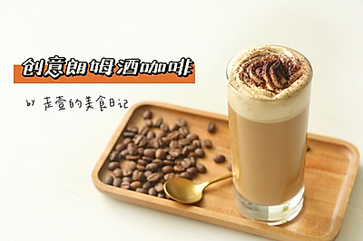 创意姜汁朗姆酒咖啡