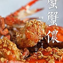 #憋在家里吃什么#避风塘炒蟹可不容错过