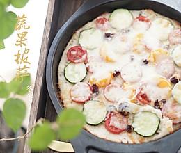 #硬核菜谱制作人#蔬果披萨:面团里放蔓越莓,这披萨真好吃的做法