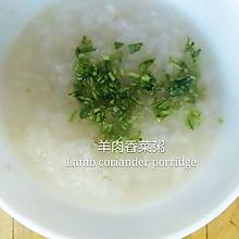 羊肉香菜粥
