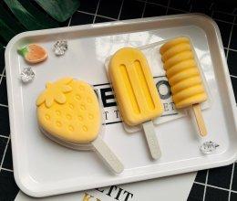 #带着零食去旅行!#芒果雪糕的做法