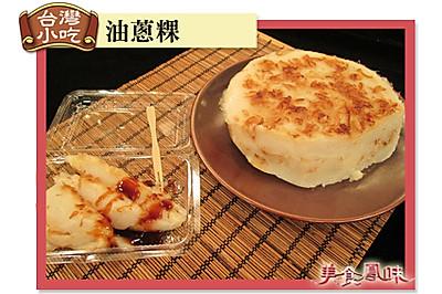 台灣小吃自己來 – 油蔥粿 2013.09.06