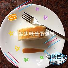 海盐焦糖酱蛋糕卷