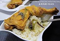 盐焗鸡腿配鸡油饭的做法