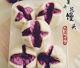 —紫薯开花馒头#营养健康#的做法