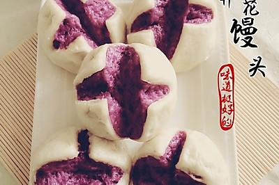 —紫薯开花馒头