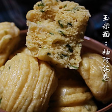 玉米面:袖珍花卷