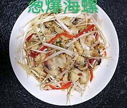 葱油海螺的做法
