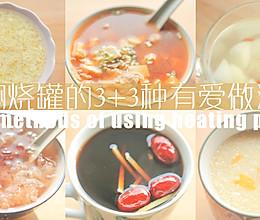 焖烧罐的3+3种有爱做法「厨娘物语」的做法