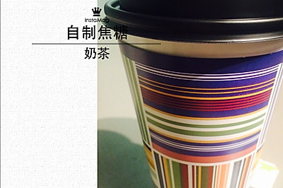焦糖奶茶(一分钟)
