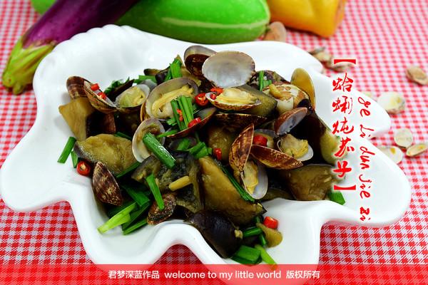 【蛤蜊炖茄子】--蔬菜与海鲜最完美搭配典范的做法