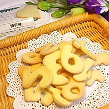 宝宝零食系列~奶酪饼干