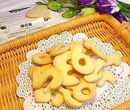 宝宝零食系列~奶酪饼干的做法