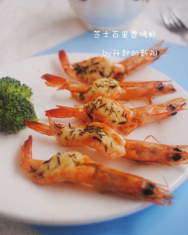 芝士百里香烤虾的做法