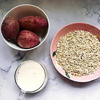 紫薯燕麦月饼的做法图解1