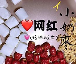 网红小奶枣(✨核桃版本)的做法