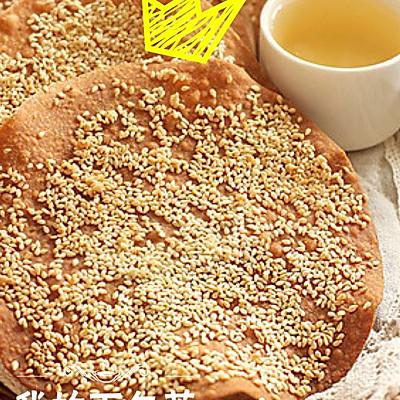 周村烧饼&减肥咸口薄饼(低热量减肥餐)
