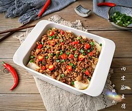 肉末蒸豆腐#中式减脂餐#的做法