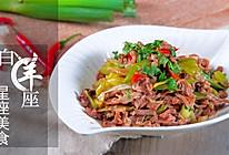 快手葱爆羊肉,一筷子吃出白羊座的火爆的做法