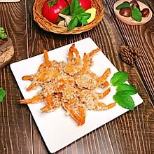 #我们约饭吧#酥炸凤尾虾