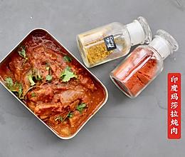 印度咖喱炖肉•玛莎拉炖菜公式•夏天乡野滋味(七)的做法