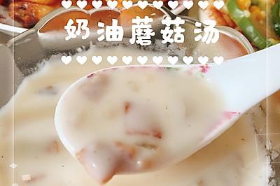 好喝到爆的奶油蘑菇汤