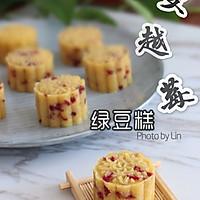 蔓越莓绿豆糕#爱的暖胃季-美的智能破壁料理机#的做法图解9