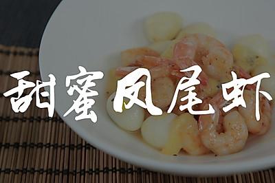 甜蜜凤尾虾#爱的味道#