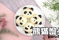 熊猫馒头的做法
