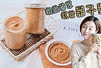 海盐香草红茶栗子酱的做法