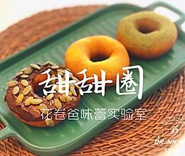 【宝宝美食·甜甜圈】的做法