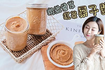 海盐香草红茶栗子酱