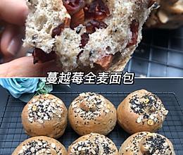 蔓越莓全麦餐包的做法