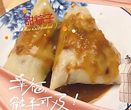 #夏日撩人滋味#端午粽子潮汕甜粽子➕咸粽子的做法
