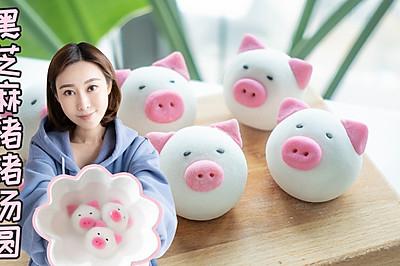 奶香芝麻馅猪猪汤圆