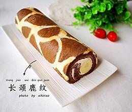 长颈鹿纹蛋糕卷的做法