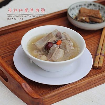 当归红枣羊肉汤