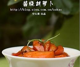 酱烧胡萝卜的做法