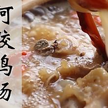 【广东家常菜】滋阴补血阿胶鸡汤,每个月都给自己补一补